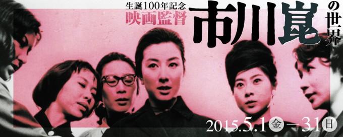 100市川崑.com